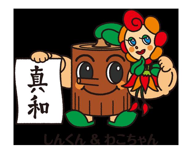 shinkun&wakochan